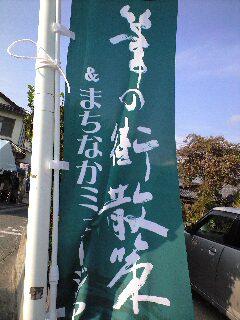 熊野町 筆の街散策