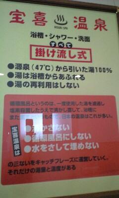 鳥取温泉巡り①