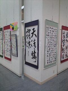 県総文書道展