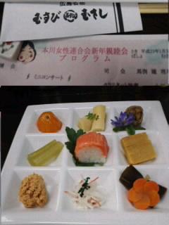 本川女性連合会新年親睦会