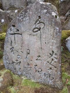 三滝寺句碑巡り