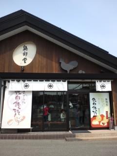 鶏卵堂本店