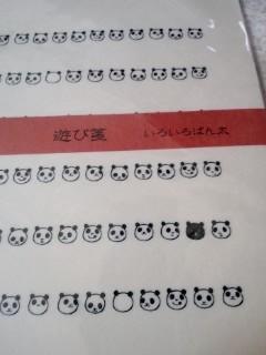 パンダ〜〜(≧∇≦)