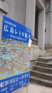 広島レトロ観光
