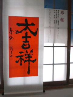 榊山神社に初詣