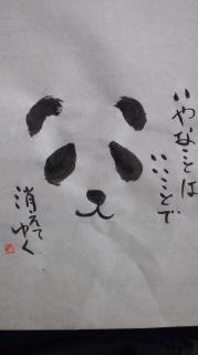 パンダで書道