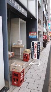本川の古本屋さん