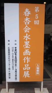 春杏会水墨画作品展
