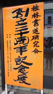 桂林書道研究会
