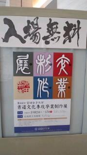 安田の卒業制作展