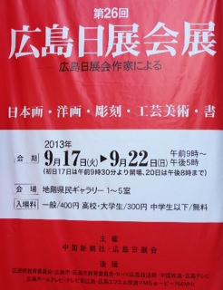 広島日展会展