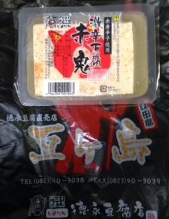 激辛豆腐赤鬼