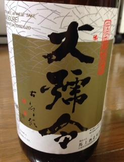 熊野町の地酒!