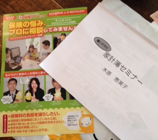 家計簿セミナー