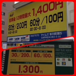 駐車料金高っ!(◎_◎;)