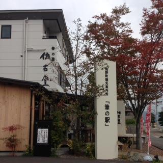 熊野町の「筆の駅」