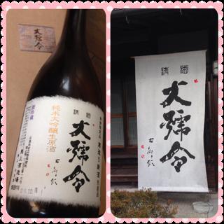 熊野町の地酒