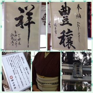 榊山神社さんへ初詣