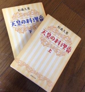 天皇の料理番原作本