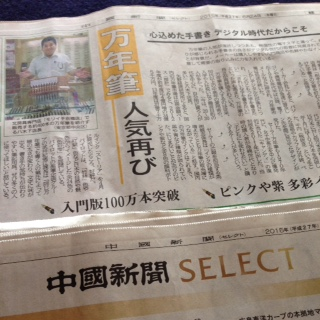 中国新聞SELECT