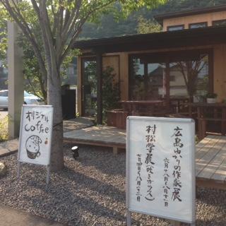 熊野筆の駅