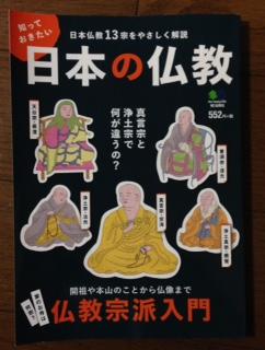 仏教について