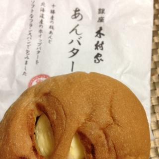 木村屋あんバター