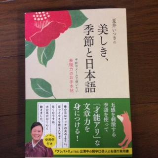 日本語って素敵