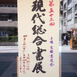広島でもお勉強!